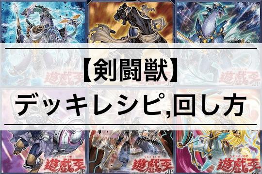 【剣闘獣(グラディアルビースト)デッキ】カード効果,デッキレシピまとめ | 回し方,相性の良いカードも