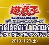 【遊戯王最新情報】「リンク・ヴレインズ・パック3」発売判明!