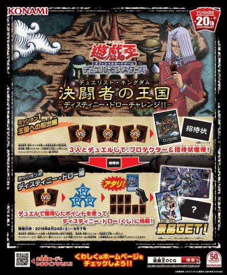 決闘者の王国 - ディスティニー・ドローチャレンジ