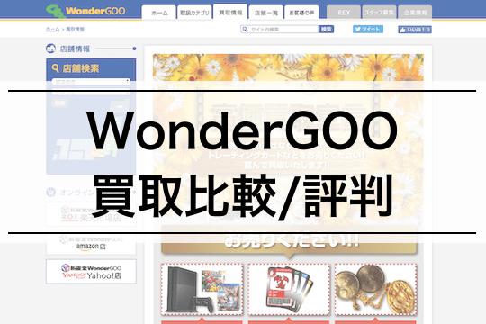 【WonderGOO(ワンダーグー)の遊戯王カード買取の評判は?】買取価格を他ショップと比較 | 利用者の口コミも