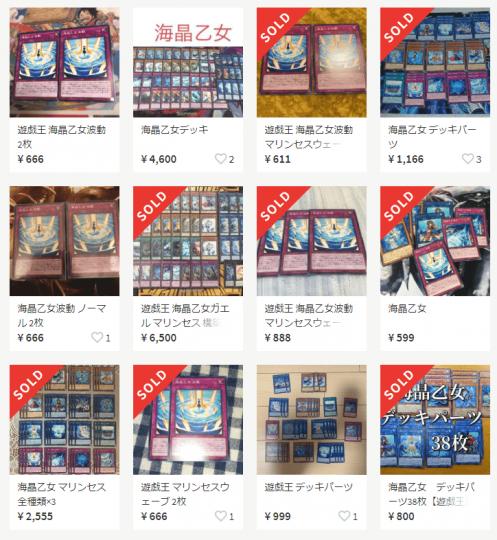 《海晶乙女波動》メルカリ価格・相場