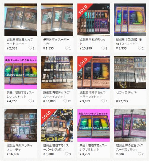 《増殖するG》メルカリ価格・相場 スーパー