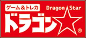 ドラゴンスターの買取価格表