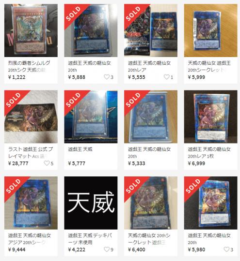 《天威の龍仙女》メルカリ価格・相場 20