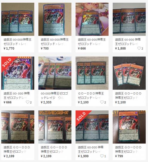 《GO-DDD 神零王ゼロゴッド・レイジ》メルカリ価格・相場