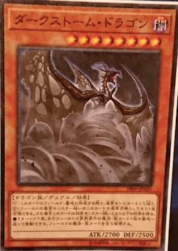《ダークストーム・ドラゴン》