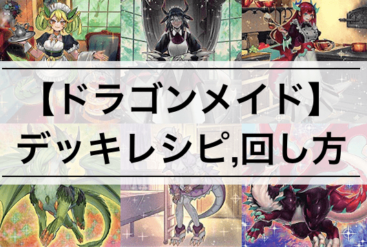 【ドラゴンメイド デッキ】カード効果13枚,デッキレシピまとめ | 回し方,相性の良いカードも