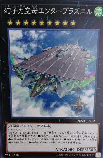 《幻子力空母エンタープラズニル》