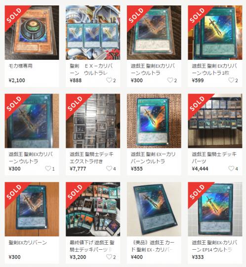 《聖剣 EX-カリバーン》メルカリ価格・相場 ウルトラ