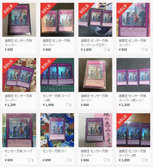 《センサー万別》メルカリ価格・相場 スーパー