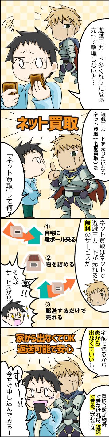 遊戯王カード ネット買取/宅配買取の4コマ漫画