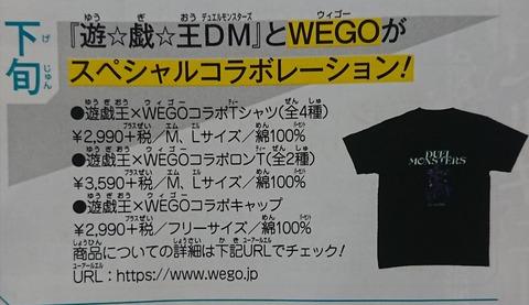 WEGOスペシャルコラボレーション