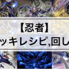 【忍者 デッキ】主要カード効果12枚,デッキレシピまとめ | 回し方,相性の良いカードも