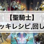 【聖騎士 デッキ】大会優勝デッキレシピ,新規カード効果8枚まとめ | 回し方,相性の良いカードも