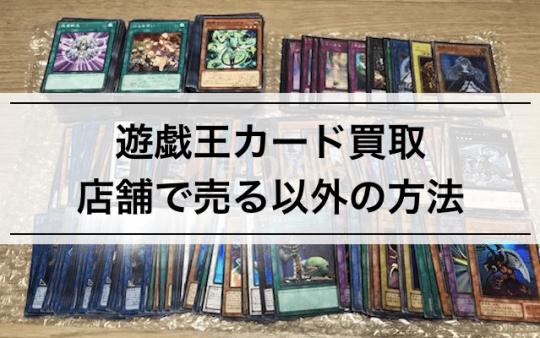 遊戯王カードを店舗で売る以外の方法
