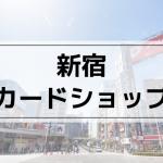 【新宿の遊戯王買取】おすすめカードショップまとめ | 店舗で売る注意点も