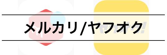 遊戯王カードを1枚ずつ売るなら、メルカリ/ヤフオク