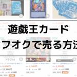 遊戯王カードをヤフオクで売る方法(発送/梱包)|売るコツやメルカリとの違いも