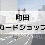 【町田の遊戯王買取】おすすめカードショップまとめ | 店舗で売る注意点も