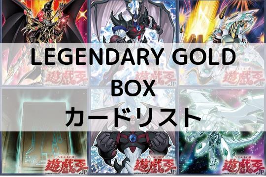 【レジェンダリー・ゴールド・ボックス】当たりカードランキング,全収録カードリストまとめ