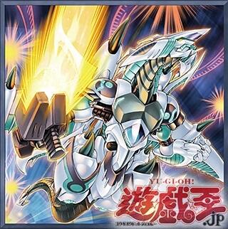 《シューティング・スター・ドラゴン・TG-EX》