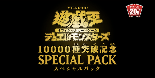 10000種突破記念 SPECIAL PACK 買取価格表