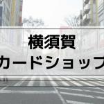 【横須賀の遊戯王買取】おすすめカードショップまとめ | 店舗で売る注意点も