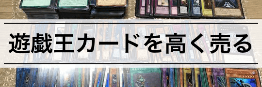 遊戯王カードの売り方、買取方法