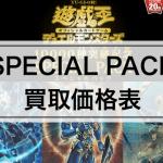 【10000種突破記念 SPECIAL PACK】買取価格,相場まとめ | 買取金額13,000円のカードも