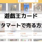 遊戯王カードをオタマートで売る方法(発送/梱包)|相場観や高く売るコツも