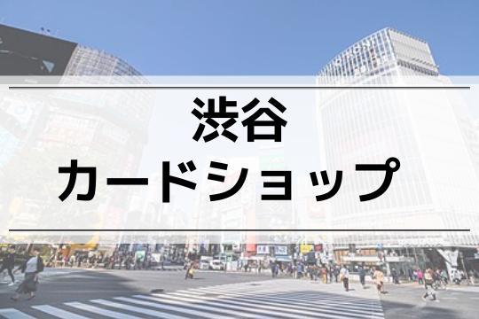 【渋谷の遊戯王買取】おすすめカードショップまとめ | 店舗で売る注意点も