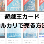 遊戯王カードをメルカリで売る方法(発送/梱包)|相場観や高く売るコツも