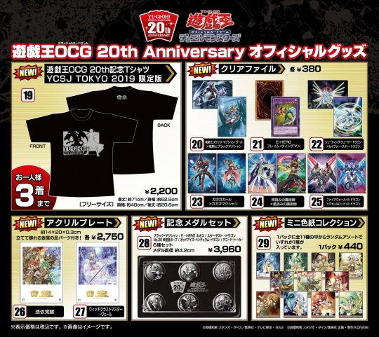 「遊戯王OCG 20th Anniversary オフィシャルグッズ」