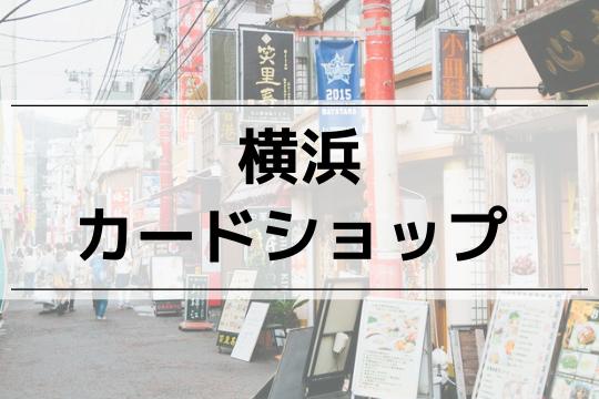 【横浜の遊戯王買取】おすすめカードショップまとめ | 店舗で売る注意点も