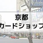 【京都の遊戯王買取】おすすめカードショップまとめ | 店舗で売る注意点も