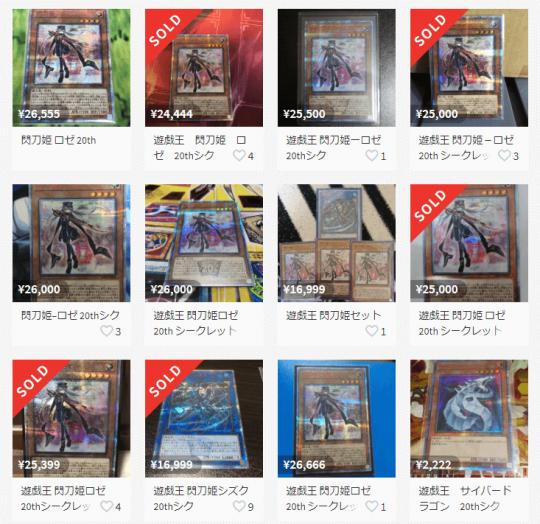 《閃刀姫-ロゼ》メルカリ価格・相場 20th