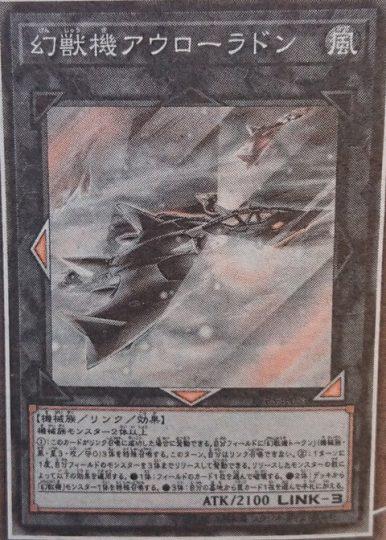 《幻獣機アウローラドン》