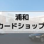 【埼玉(浦和)の遊戯王買取】おすすめカードショップまとめ | 店舗で売る注意点も