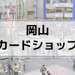 【岡山の遊戯王買取】おすすめカードショップまとめ | 店舗で売る注意点も