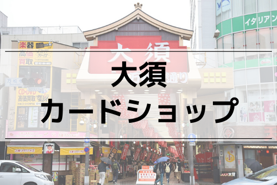 【大須の遊戯王買取】おすすめカードショップまとめ | 店舗で売る注意点も