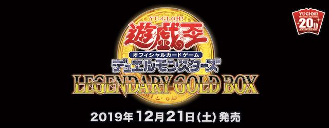 レジェンダリー・ゴールド・ボックス(LEGENDARY GOLD BOX)