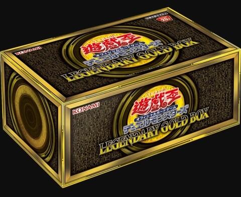 「レジェンダリー・ゴールド・ボックス」
