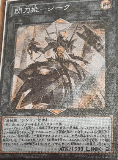 《閃刀姫-ジーク》
