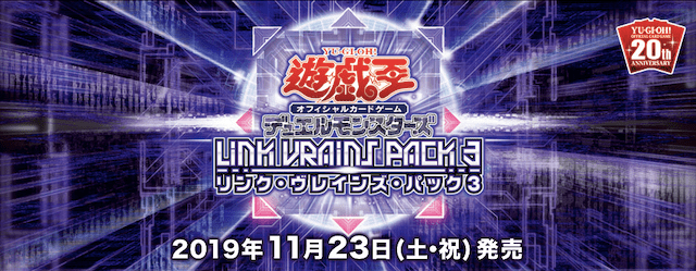 LINK VRAINS PACK 3(リンクヴレインズパック3) 買取価格表