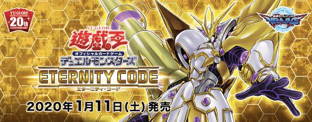 遊戯王 最新パック エターニティ・コード