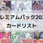 【プレミアムパック2020】収録カードリスト,最新情報まとめ