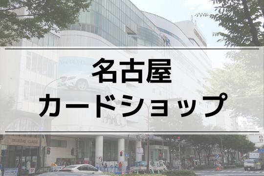 【名古屋の遊戯王買取】おすすめカードショップまとめ | 店舗で売る注意点も
