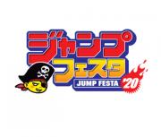 【遊戯王最新情報】限定プレイマット,クリアファイル販売判明! | 「ジャンプフェスタ2020」