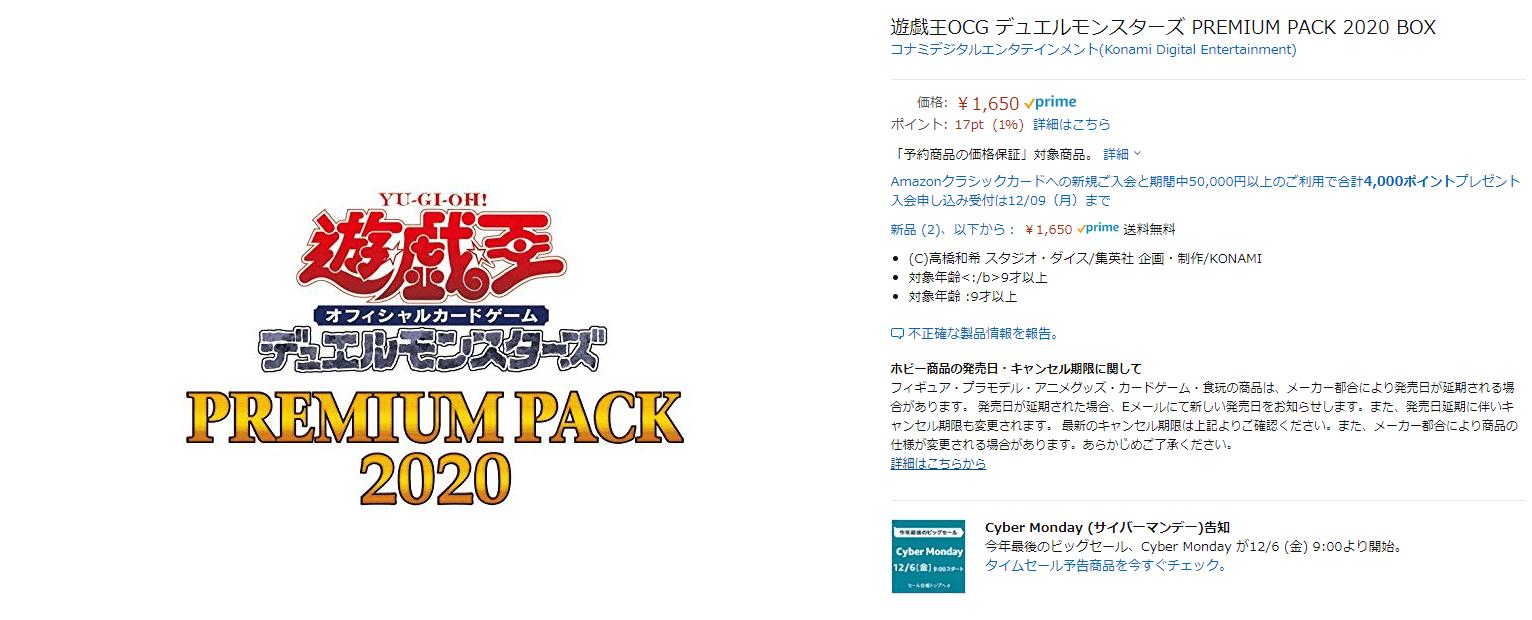 プレミアム パック 2020 遊戯王