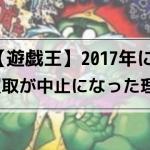 【2017年大暴落】遊戯王のルール変更でカード買取が中止になった理由